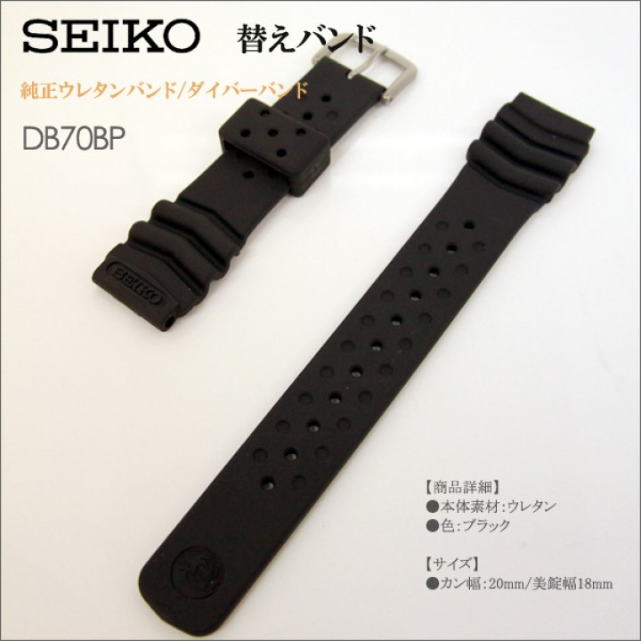 SEIKO BAND 20MM DB70BP