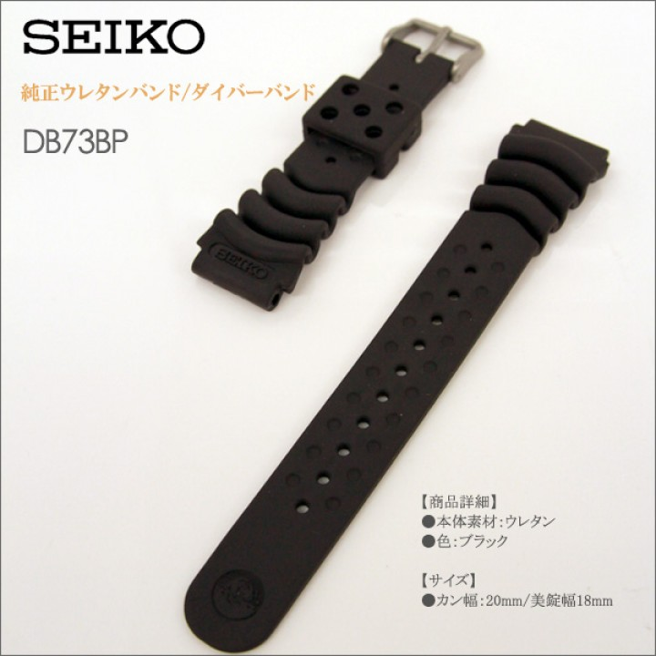 SEIKO BAND 20MM DB73BP
