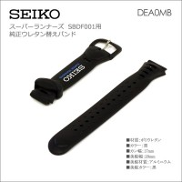 Seiko BAND 17MM SBDF001 DEA0MB