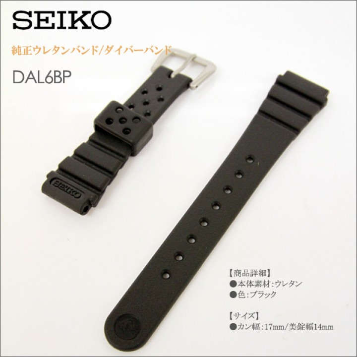 SEIKO BAND 17MM DAL6BP