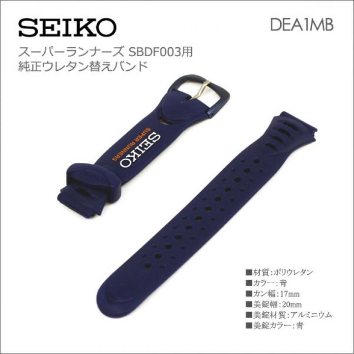 SEIKO BAND 17MM SBDF003 DEA1MB
