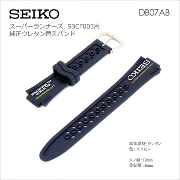SEIKO BAND 12MM SBCF003 DB07AB