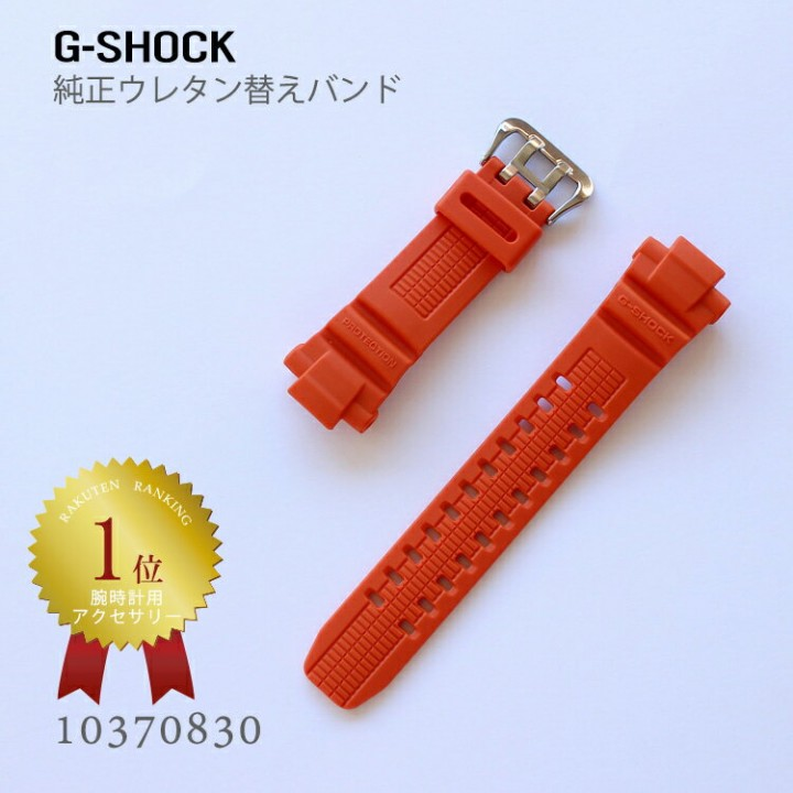 CASIO G-SHOCK BAND 10370830