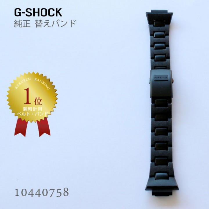 CASIO G-SHOCK BRACELET 10440758