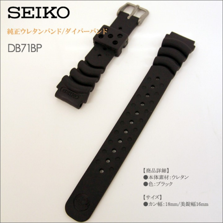SEIKO 18MM BAND DB71BP