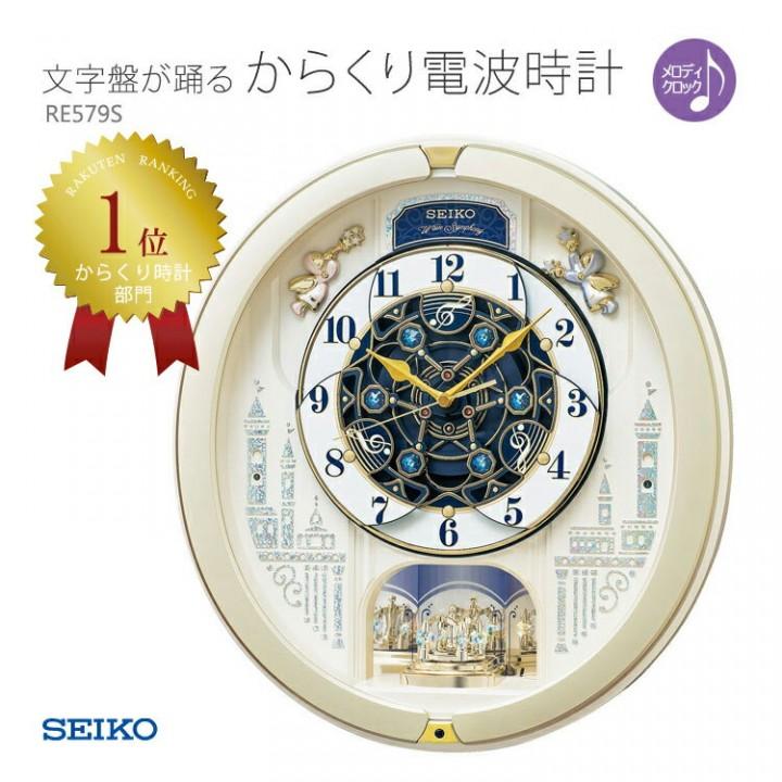 SEIKO RE579S