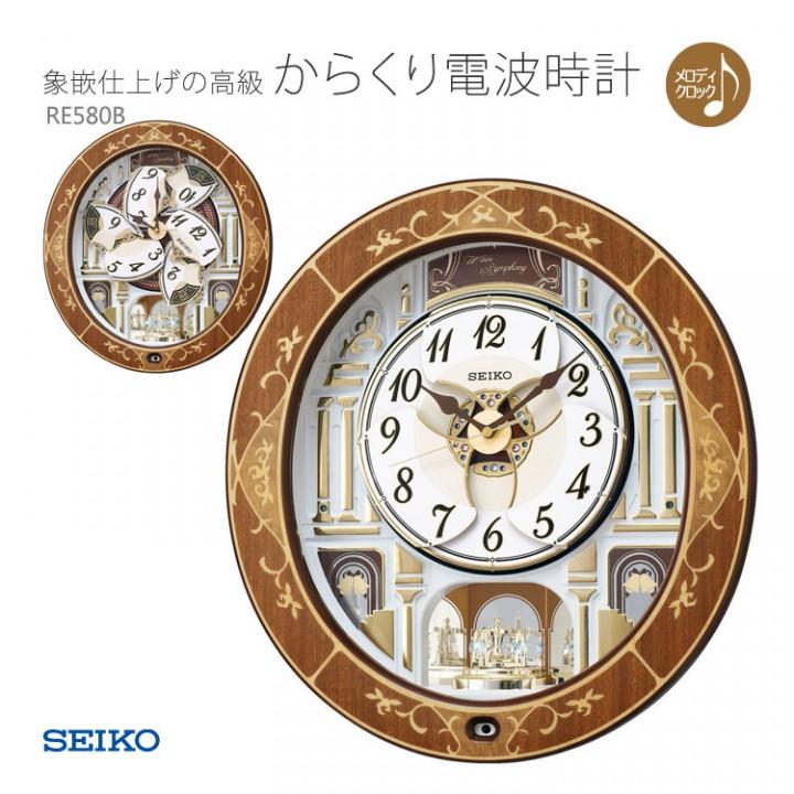 Seiko RE580B