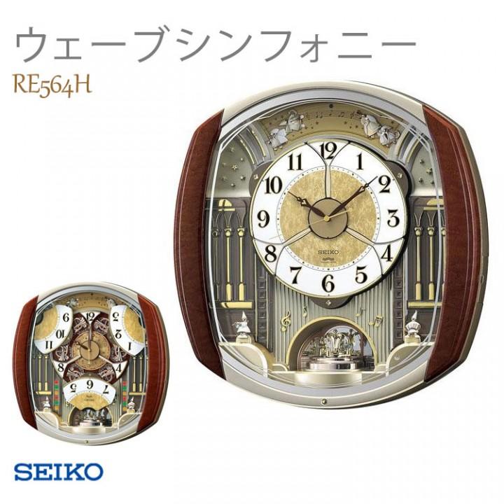 SEIKO RE564H