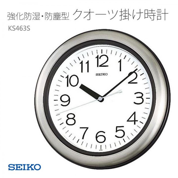 SEIKO KS463S