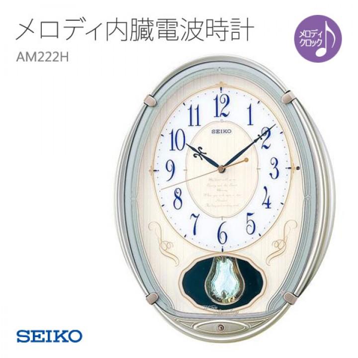 SEIKO AM222H