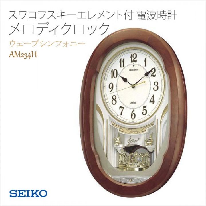 SEIKO AM234H