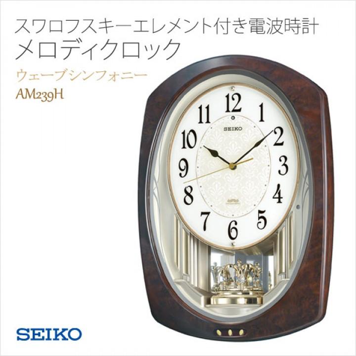 SEIKO AM239H