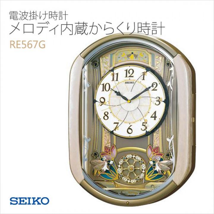 SEIKO RE567G