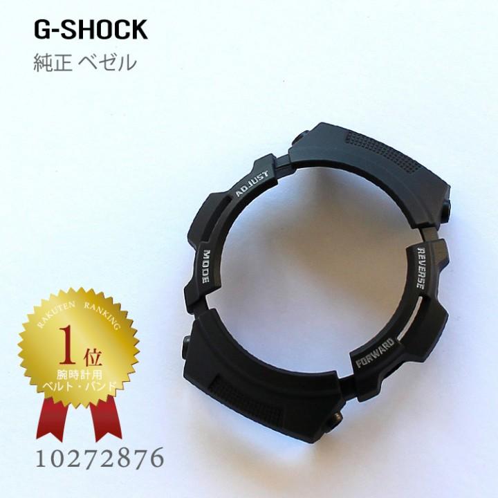 CASIO G-SHOCK BEZEL 10272876