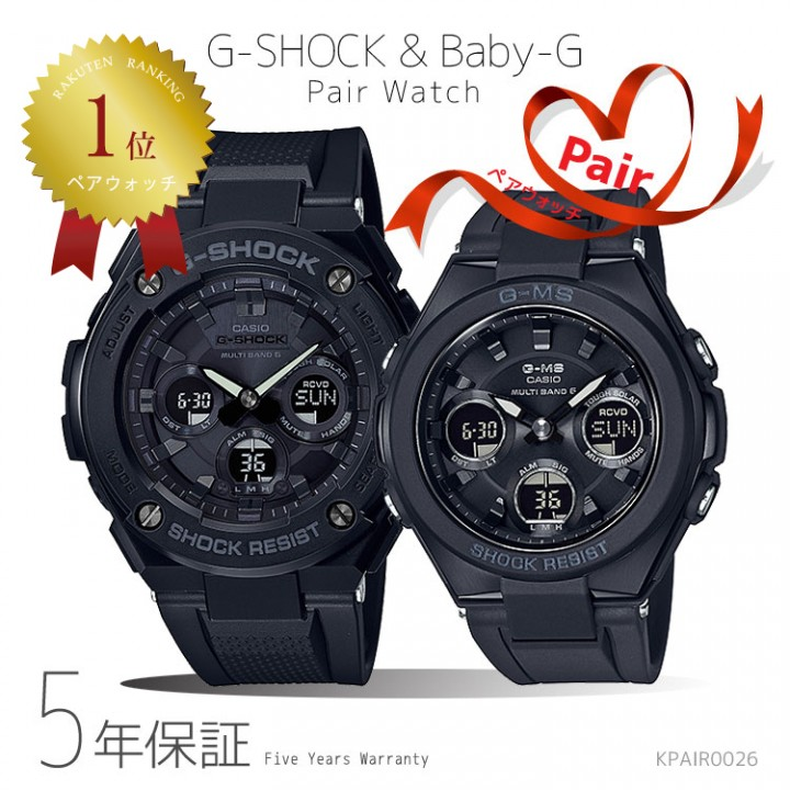 Casio G-SHOCK BABY-G PAIR GST-W300G-1A1JF/MSG-W100G-1AJF