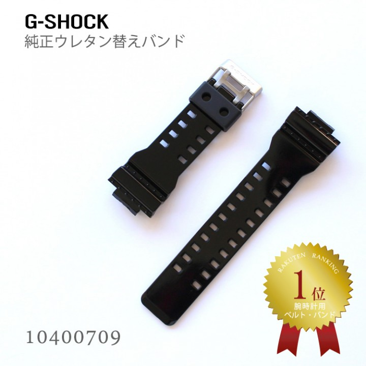 CASIO G-SHOCK BAND 10400709