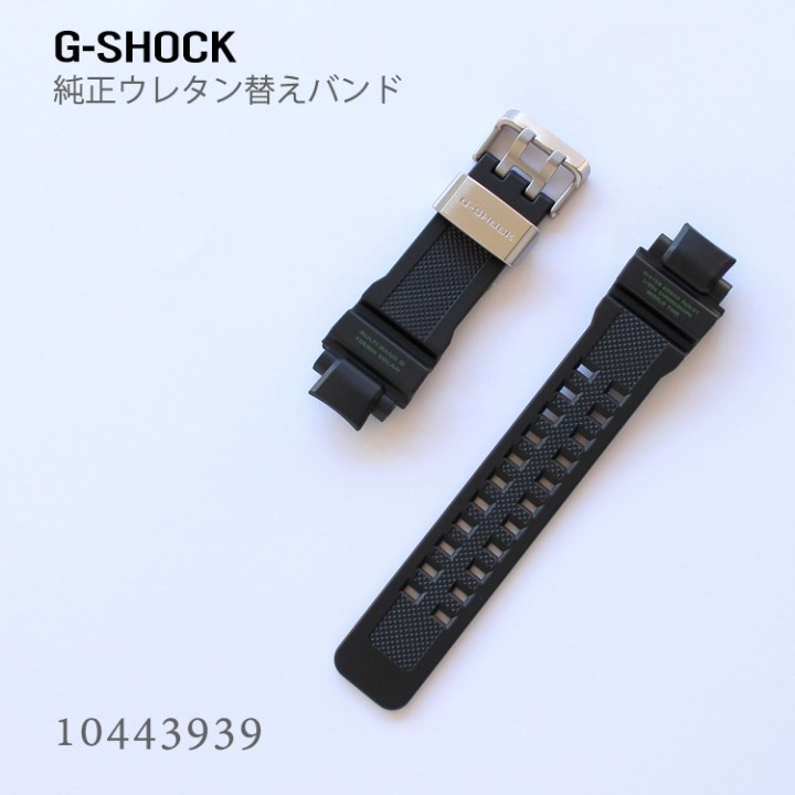 CASIO G-SHOCK BAND 10443939