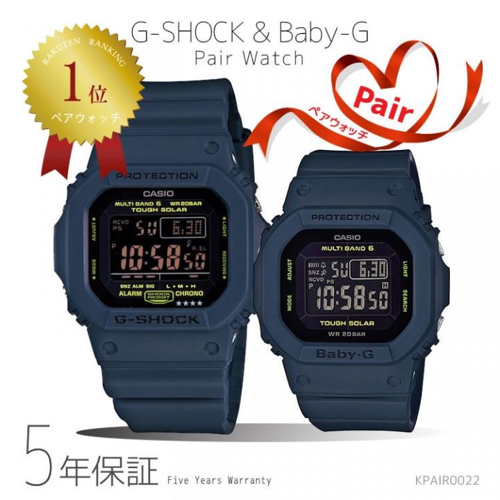 CASIO G-SHOCK BABY-G PAIR GW-M5610NV-2JF/BGD-5000-2JF