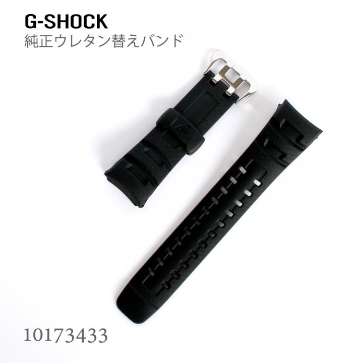 CASIO G-SHOCK BAND 10173433