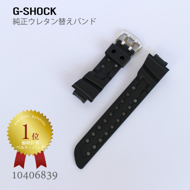 CASIO G-SHOCK BAND 10406839