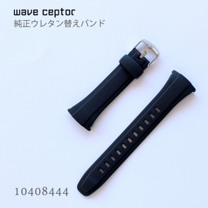CASIO WAVE CEPTOR BAND 10408444