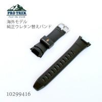 Casio PRO TREK BAND 10299416