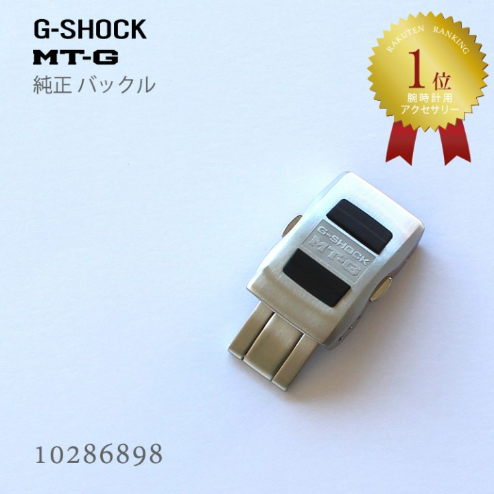 CASIO G-SHOCK MT-G CLASP 10286898
