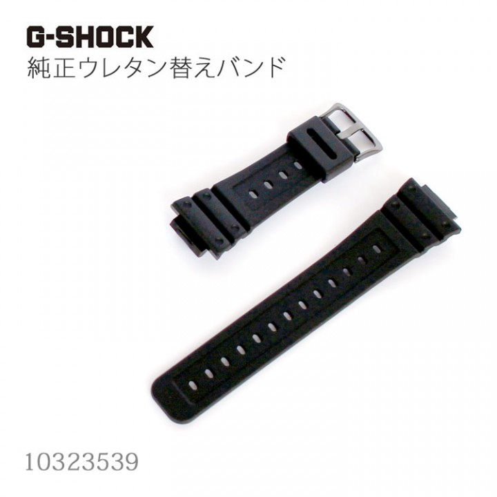 CASIO G-SHOCK BAND 10323539